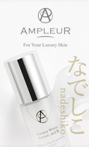 brand_ampleur